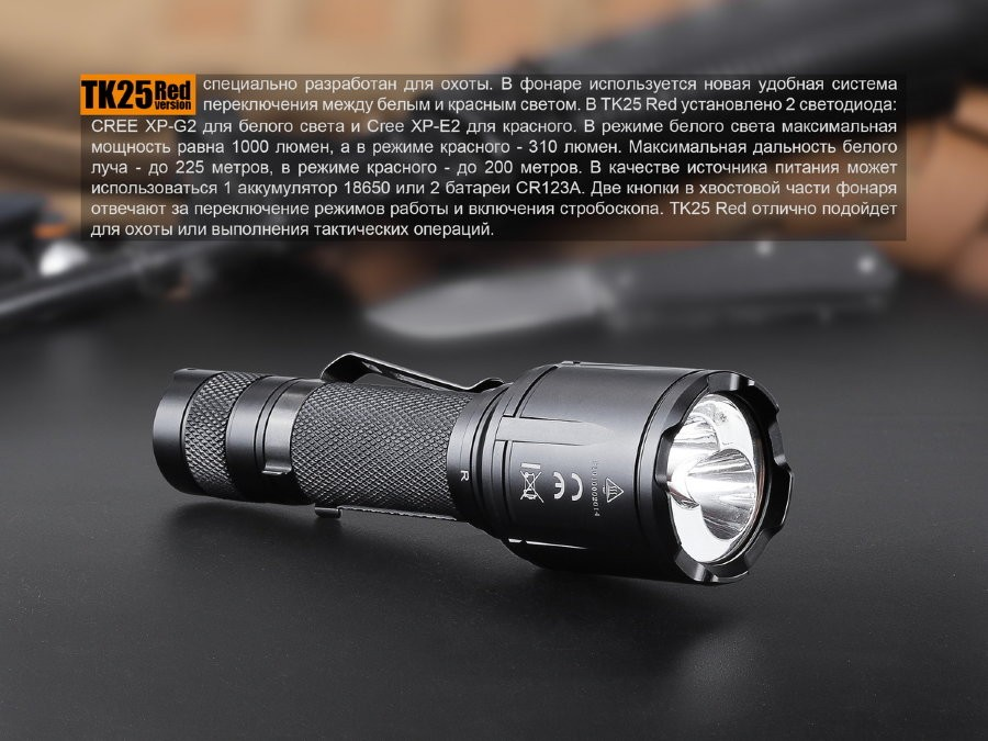 Фонарь Fenix TK25 Red Cree XP-G2