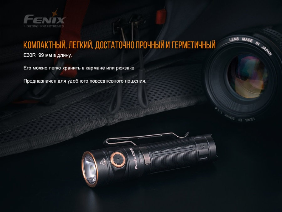 Фонарь Fenix E30R Cree XP-L HI LED