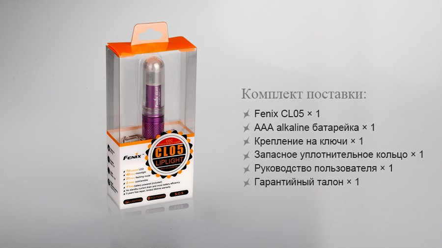Фонарь Fenix CL05 Liplight